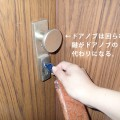 ドアが開かない!ドイツのカギ(鍵)事情