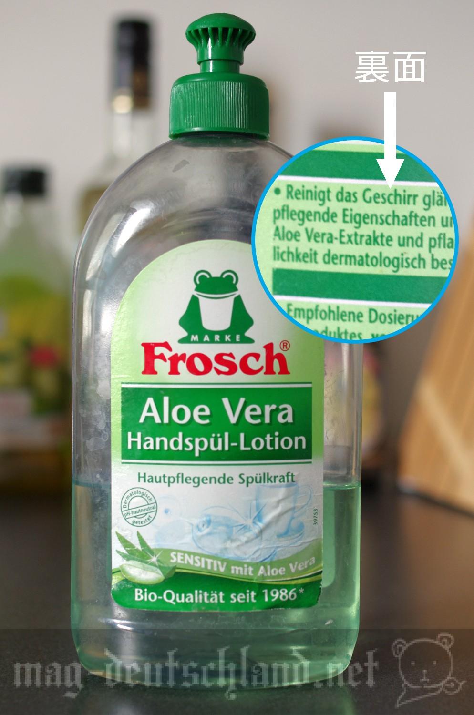 ドイツの食器用洗剤Frosch
