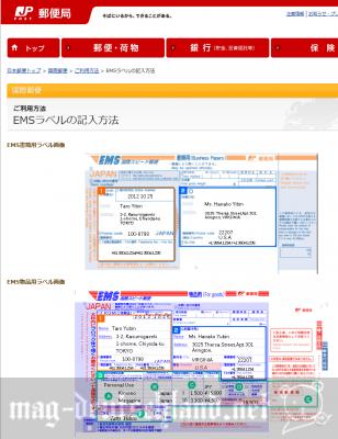 EMSラベルの記入方法