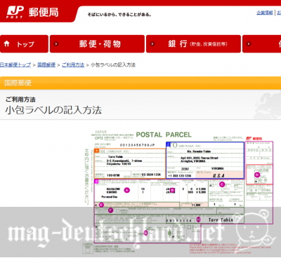 国際小包伝票(ラベル)の記入方法