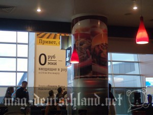 モスクワ空港のアメリカンなカフェ