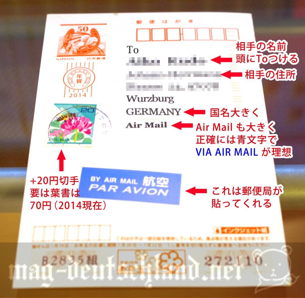 日本からドイツへ年賀状の出し方