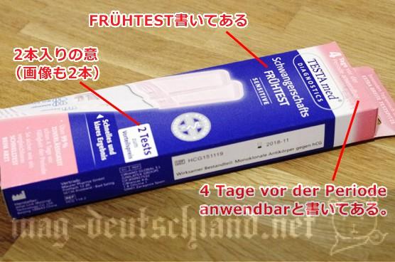 生理予定日前に使えるドイツの妊娠検査薬