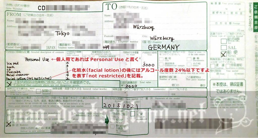 国際郵便(国際小包)伝票の書き方