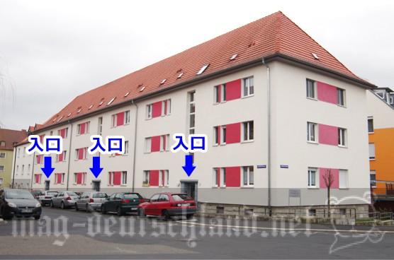ドイツのアパートメント