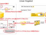 ドイツから日本へ荷物を送る際の料金を調べる方法