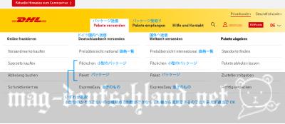 DHLオンライン伝票の作成01